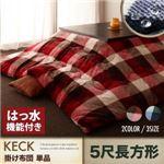 【単品】こたつ掛け布団 5尺長方形(90×150cm) カラー:ネイビー チェック柄はっ水こたつ KECK ケック
