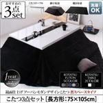 こたつ3点セット 長方形(75×105cm) テーブルカラー:グロスブラック 布団カラー:ミッドナイトブルー 鏡面仕上げ アーバンモダンデザインこたつセット 省スペースタイプ VADIT SFK バディット エスエフケー