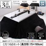 こたつ3点セット 長方形(75×105cm) テーブルカラー:ラスターホワイト 布団カラー:シルバーアッシュ 鏡面仕上げ アーバンモダンデザインこたつセット 省スペースタイプ VADIT SFK バディット エスエフケー