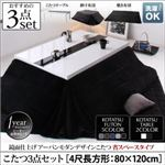 こたつ3点セット 4尺長方形(80×120cm) テーブルカラー:グロスブラック 布団カラー:サイレントブラック 鏡面仕上げ アーバンモダンデザインこたつセット 省スペースタイプ VADIT SFK バディット エスエフケー