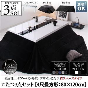 こたつ3点セット 4尺長方形(80×120cm) テーブルカラー:ラスターホワイト 布団カラー:ミッドナイトブルー 鏡面仕上げ アーバンモダンデザインこたつセット 省スペースタイプ VADIT SFK バディット エスエフケー - 拡大画像