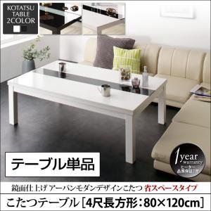 【単品】こたつテーブル4尺長方形(80×120cm)テーブルカラー:グロスブラック鏡面仕上げアーバンモダンデザインこたつVADITSFKバディットエスエフケー