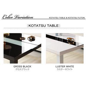 【単品】こたつテーブル 長方形(75×105cm) テーブルカラー:グロスブラック 鏡面仕上げ アーバンモダンデザインこたつ VADIT CFK バディット シーエフケー