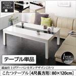 【単品】こたつテーブル 4尺長方形(80×120cm) テーブルカラー:グロスブラック 鏡面仕上げ アーバンモダンデザインこたつ VADIT CFK バディット シーエフケー