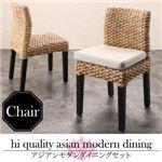 【テーブルなし】チェア(1脚) 座面カラー:ナチュラル アジアンモダンダイニング Aperm アパーム