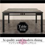 【単品】ダイニングテーブル 幅150cm テーブルカラー:アンティークブラウン アジアンモダンダイニング Aperm アパーム