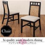 【テーブルなし】チェア(1脚) 座面カラー:ベージュ アジアンモダンダイニング Kubera クベーラ