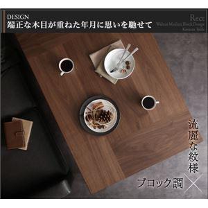 【単品】こたつテーブル 4尺長方形(80×120cm) カラー:ウォールナットブラウン×ブラック 天然木ウォールナット材ブロック調モダンデザイン継脚こたつテーブル Rect レクト
