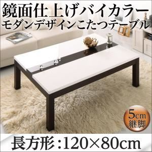 【単品】こたつテーブル 4尺長方形(80×120cm) カラー:ホワイト×ダークブラウン 鏡面仕上げ バイカラーモダンデザインこたつテーブル Macbeth マクベス