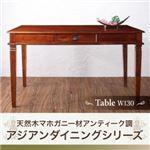 【単品】ダイニングテーブル 幅130cm テーブルカラー:ブラウン 天然木マホガニー材アンティーク調アジアンダイニングシリーズ RADOM ラドム