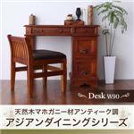【単品】デスク 幅90cm カラー:ブラウン 天然木マホガニー材アンティーク調アジアンダイニングシリーズ RADOM ラドム
