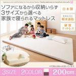 マットレス ワイドキング200 カラー:アイボリー ソファになるから収納いらず 3サイズから選べる家族で寝られるマットレス