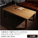 【単品】こたつテーブル 4尺長方形(70×120cm) カラー:オークナチュラル 天然木オーク材ヴィンテージスタイルこたつテーブル Niger ニジェール