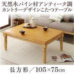【単品】こたつテーブル 長方形(75×105cm) カラー:ナチュラル 天然木パイン材アンティーク調カントリーデザインこたつ LENINN レニン