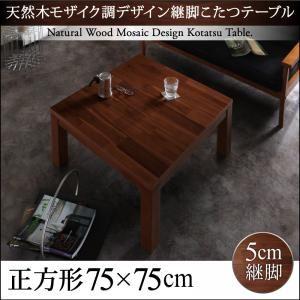 【単品】こたつテーブル 正方形(75×75cm) カラー:ミドルブラウン 天然木モザイク調デザイン継脚こたつテーブル Vestrum ウェストルム