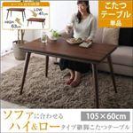 【単品】こたつテーブル 長方形(60×105cm) カラー:ウォールナットブラウン ソファに合わせるハイ&ロータイプ継脚こたつテーブル Viron ヴィロン