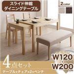 ダイニングセット 4点セット(テーブル+チェア2脚+ベンチ1脚)幅120-200cm チェアカラー:ベージュ2脚 AdJust