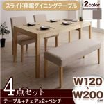 ダイニングセット 4点セット(テーブル+チェア2脚+ベンチ1脚) シェルフなし幅120-200cm チェアカラー:アイボリー2脚 無段階に広がる スライド伸縮テーブル ダイニング Magie+ マージィプラス
