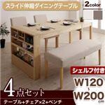 ダイニングセット 4点セット(テーブル+チェア2脚+ベンチ1脚) シェルフ付き幅120-200cm チェアカラー:アイボリー2脚 無段階に広がる スライド伸縮テーブル ダイニング Magie+ マージィプラス