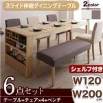 ダイニングセット 6点セット(テーブル+チェア4脚+ベンチ1脚)シェルフ付き幅120-200cm ベンチカラー:グレー