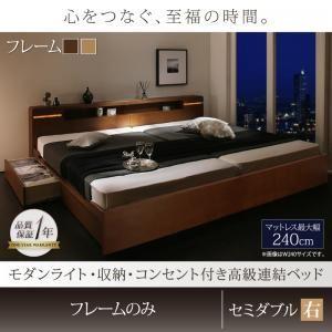 モダンライト・収納・コンセント付高級連結ベッド Liefe リーフェ ベッド 右タイプ