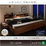 連結ベッド セミダブル【左タイプ】【フレームのみ】フレームカラー:モダンブラウン Liefe リーフェ