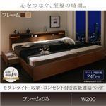 連結ベッド ワイドキングサイズ200cm【フレームのみ】フレームカラー:ナチュラル モダンライト・収納・コンセント付高級連結ベッド Liefe リーフェ