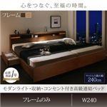 連結ベッド ワイドキングサイズ240cm(SD×2)【フレームのみ】フレームカラー:モダンブラウン モダンライト・収納・コンセント付高級連結ベッド Liefe リーフェ