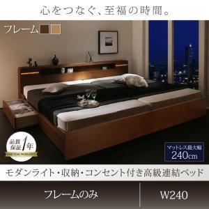 連結ベッド ワイドキング240(SD×2)【フレームのみ】フレームカラー:ナチュラル モダンライト・収納・コンセント付高級連結ベッド Liefe リーフェ