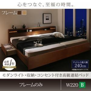 連結ベッド ワイドキング220【Bタイプ(セミダブル左+シングル右)】【フレームのみ】フレームカラー:モダンブラウン モダンライト・収納・コンセント付高級連結ベッド Liefe リーフェ