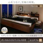 連結ベッド セミダブル【右タイプ】【ボンネルコイルマットレス付き】フレームカラー:ナチュラル