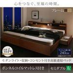 連結ベッド セミダブル【左タイプ】【ボンネルコイルマットレス付き】フレームカラー:ナチュラル