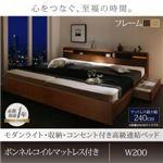 連結ベッド ワイドキング200【ボンネルコイルマットレス付き】フレームカラー:ナチュラル Liefe