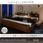 連結ベッド ワイドキング240(SD×2)【ボンネルコイルマットレス付き】フレームカラー:モダンブラウン