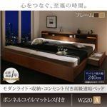 連結ベッド ワイドキング220【Aタイプ(シングル左+セミダブル右)】【ボンネルコイルマットレス付き】
