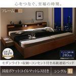 連結ベッド シングル【右タイプ】【国産ポケットコイルマットレス付き】フレームカラー:ナチュラル