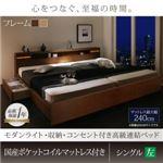 連結ベッド シングル【左タイプ】【国産ポケットコイルマットレス付き】マットレスカラー:ブラック