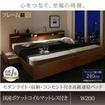 連結ベッド ワイドキング200【国産ポケットコイルマットレス付き】フレームカラー:モダンブラウン