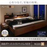 連結ベッド ワイドキング220【Aタイプ(シングル左+セミダブル右)】【フレームカラー:ナチュラル Liefe