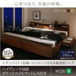 連結ベッド ワイドキング220【Bタイプ(セミダブル左+シングル右)】【フレームカラー:モダンブラウン