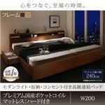 連結ベッド ワイドキング200【プレミアム国産ポケットコイルマットレスハード付き】Liefe リーフェ