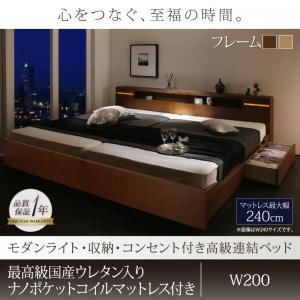 連結ベッド ワイドキング200【最高級ウレタン入り国産ナノポケットコイルマットレス付き】Liefe