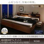 連結ベッド ワイドキングサイズ240cm(SD×2)【最高級ウレタン入り国産ナノポケットコイルマットレス付き】フレームカラー:ナチュラル モダンライト・収納・コンセント付高級連結ベッド Liefe リーフェ