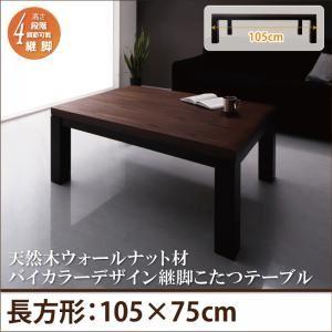 【単品】こたつテーブル 長方形(75×105cm) カラー:ウォールナットブラウン×ブラック 天然木ウォールナット材バイカラーデザイン継脚こたつテーブル Jerome ジェローム - 拡大画像