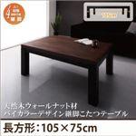 【単品】こたつテーブル 長方形(75×105cm) カラー:ウォールナットブラウン×ブラック 天然木ウォールナット材バイカラーデザイン継脚こたつテーブル Jerome ジェローム