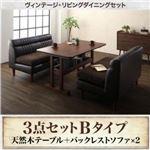 ダイニングセット 3点セット(テーブル+バックレストソファ2脚)幅130cm テーブルカラー:ブラウン REGALD