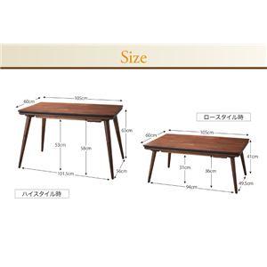 こたつテーブル&掛け布団2点セット 長方形(60×105cm)【ウール混ツイード調生地】布団カラー:レッド ソファに合わせるハイ&ロータイプ継脚こたつテーブル Viron ヴィロン