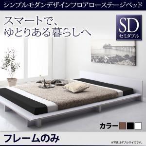 シンプルモダンデザインフロアローステージベッド Gunther ギュンター ベッド
