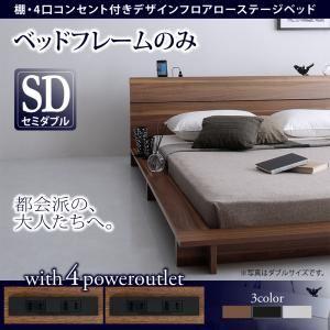 棚・4口コンセント付きデザインフロアローベッド Douce デュース ベッド