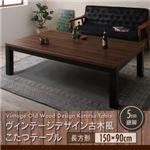 【単品】こたつテーブル 5尺長方形(90×150cm) カラー:ウォールナットブラウン×ブラック ヴィンテージデザイン古木風こたつテーブル 7th Ave セブンスアベニュー